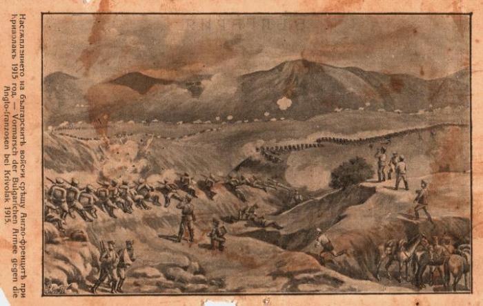Krivolak_Battle_1915_Bulgarian_Postcard