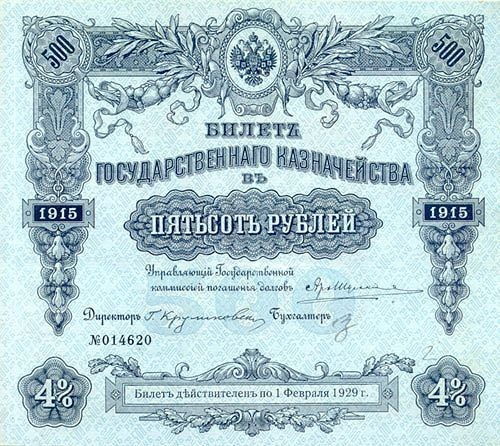 31.1. 500-Rubles