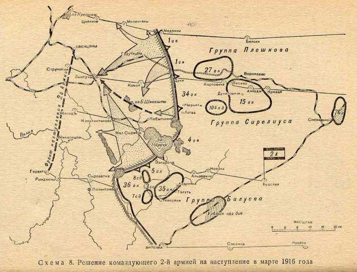 Naroch map march