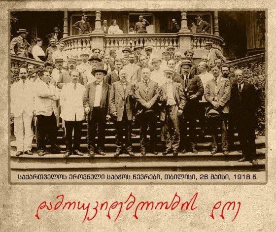 C2 Georgias national council Tbilisi May 26 1918